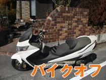 240208_bike.jpg