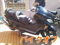 240219_bike.jpg