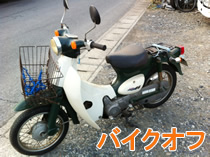 240228_bike.jpg