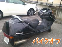 240307_bike.jpg