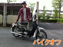 240501c_bike.jpg