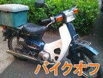 240530c_bike.jpg
