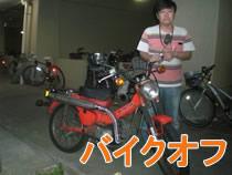 240629b_bike.jpg