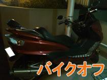 240725_bike.jpg