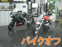 240806_bike.jpg
