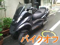 240808_bike.jpg